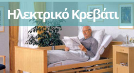 Ηλεκτρικό Κρεβάτι